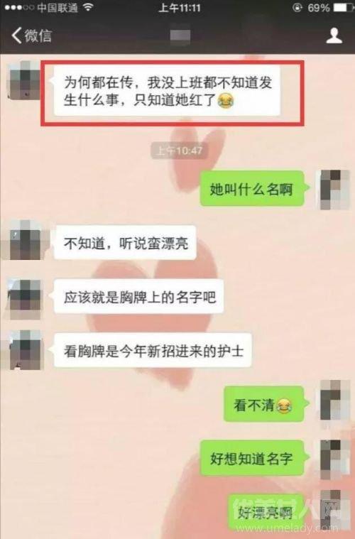 """起底""""南宁护士门""""不雅视频真相:不雅照从何而来?(附女主角海量照片)"""