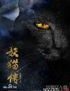 众星加盟魔幻巨制电影《妖猫传》,还原诡谲盛唐