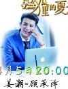 狐狸的夏天顾承泽是谁演的 姜潮个人资料微博作品