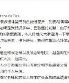 侯耀华新收女徒弟送假包疑似有不正当的师徒关系女徒弟竟是她