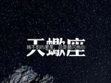 天蝎座2018年5月运势完整版 天蝎座5月份运势2018
