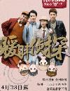暧昧侦探电视剧分集剧情介绍(1-20全集)大结局