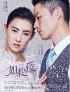 《如果,爱》电视剧全集(1-47大结局)分集剧情介绍