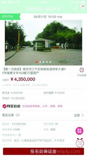 南京别墅三折拍卖是怎么回事 凶宅为什么不能住人