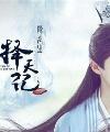 蔡徐坤即将出演《择天记》大电影是真的吗?